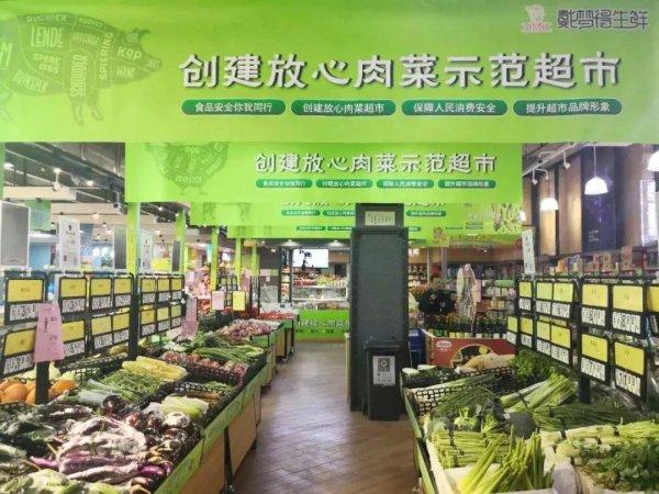 326种高标准食品进驻 嘉兴放心肉菜超市实现100%全程追溯