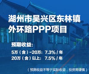 湖州市吴兴区东林镇外环路PPP项目