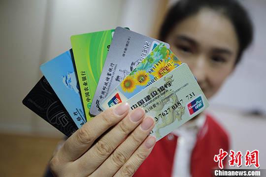 银行卡长期不使用 没钱也没注销?后果很严重
