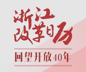 【专题】浙江改革月历 回望开放40年