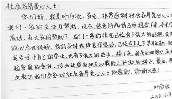 捐髓救父的欣姐,送了封感谢信