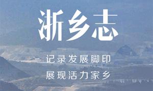 《浙乡志》第53期:缙云打造