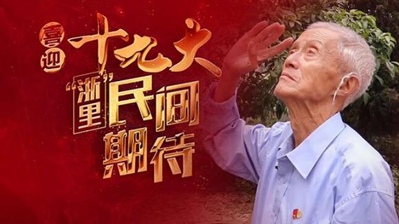 十九大民间期待|83岁革命旧址管理员朱宗鹤这样说