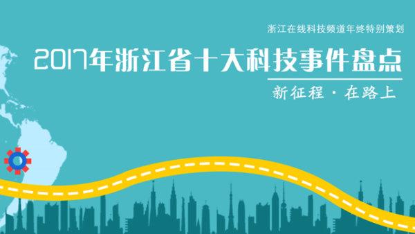 2017浙江科技创新重大事件