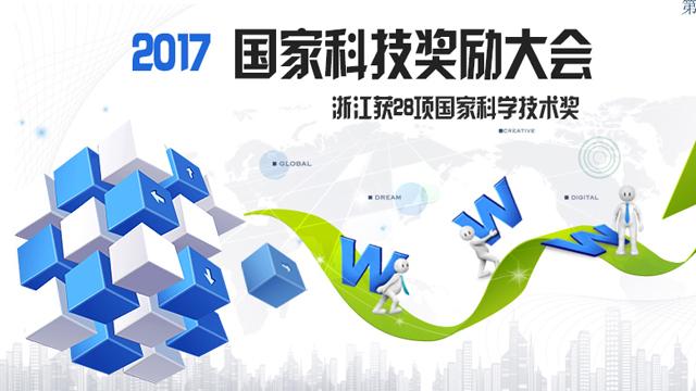 聚焦2017年度国家科技奖