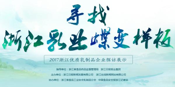 2017浙江优质乳制品企业展示