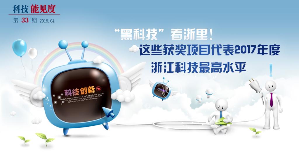 聚焦2017年度浙江科技奖