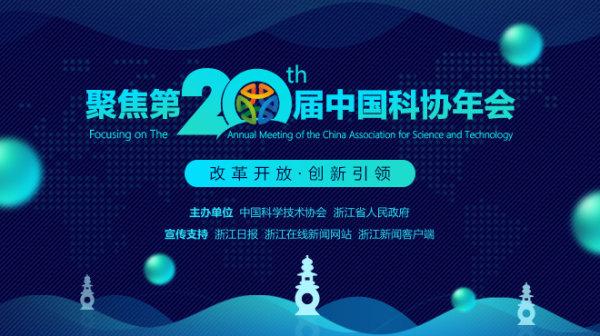 第二十届中国科协年会开幕
