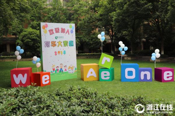 我是小学生!杭州绿城育华小学一年级新生体验多彩校园ag亚官网