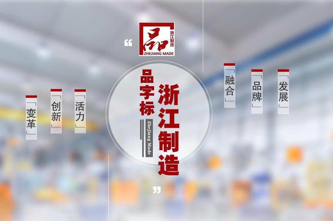 【专题】走进品字标浙江制造