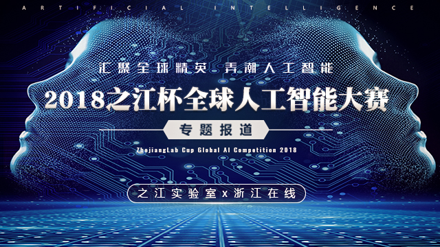 2018之江杯全球人工智能大赛
