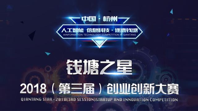 钱塘之星2018(第三届)创业创新大赛
