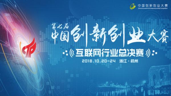 【专题】第七届中国创新创业大赛