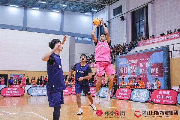 """2018年浙江首届""""活力银泰""""高校3对3篮球赛"""