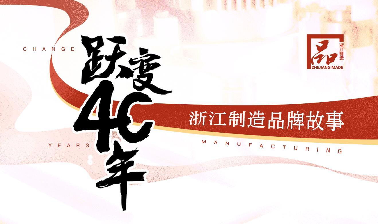 跃变——浙江制造40年之品牌故事