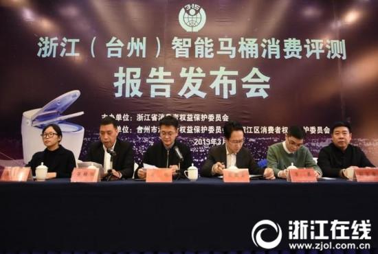 浙江省消保委发布消费评测 智能马桶这样选