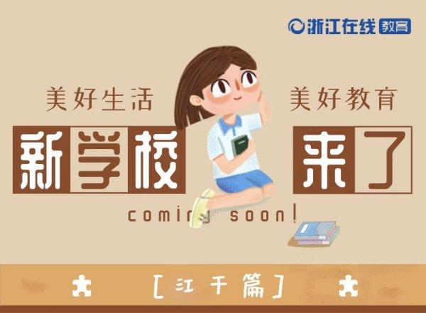 【图说】打造家门口的好学校 杭州江干9月启用一批新校新园