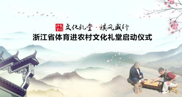 浙江省体育进农村文化礼堂启动仪式