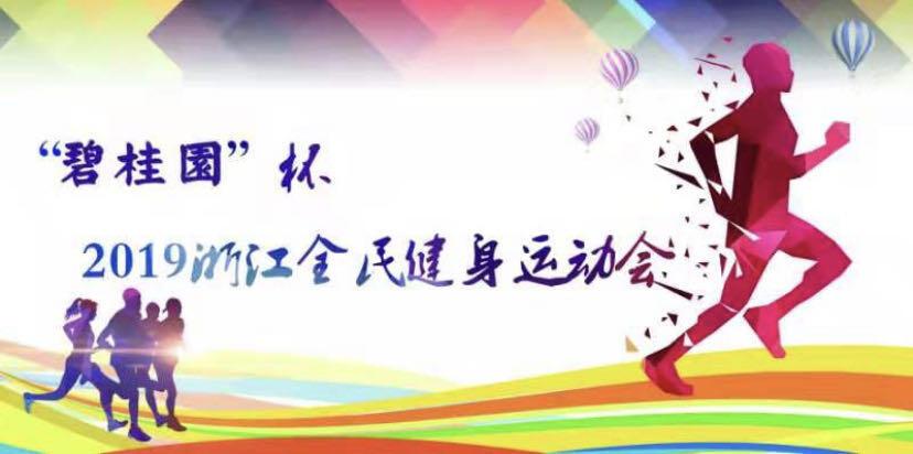 """""""碧桂园杯""""2019浙江全民健身运动会"""