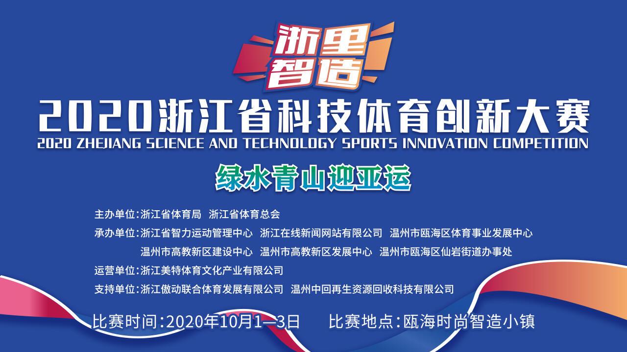 """""""浙里智造""""2020浙江省科技体育创新大赛"""