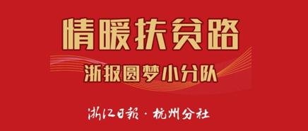 """""""情暖扶貧路 圓夢(meng)進行(xing)時""""活動開啟(qi)"""