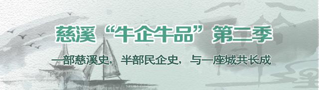 """醉乡里 与一座城共长成——致慈溪""""牛企牛品""""第二季"""