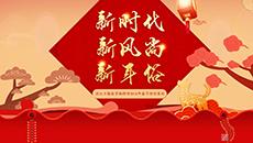 春节策划丨新时代 新风尚 新年俗