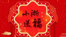 """小""""浙""""送福  新年故事赢大奖"""