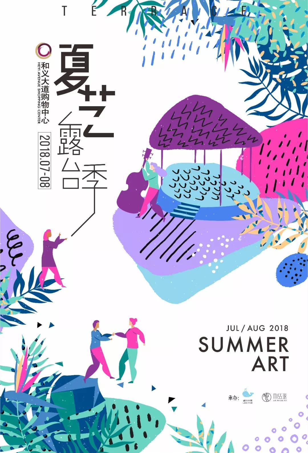 和义大道市集预告   市集加音乐的露台边,品尝夏天的100种快乐