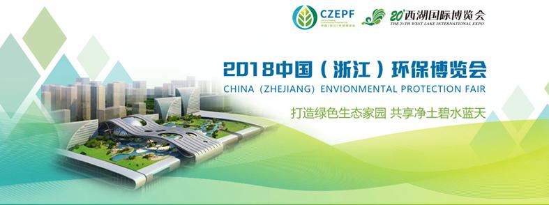 2018中国(浙江)环保博览会
