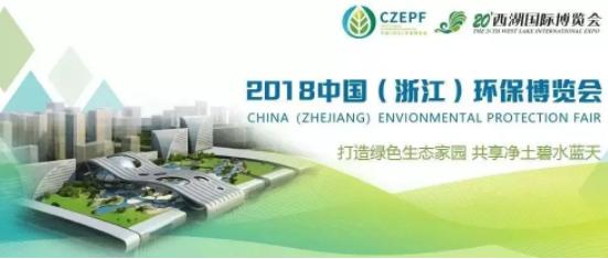 """2018中国(浙江)环保博览会正式开幕 首日精彩""""一网打尽""""!"""