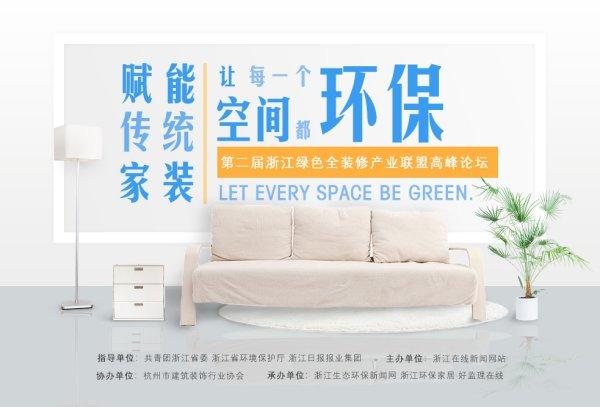 第二届浙江绿色全装修产业高峰论坛