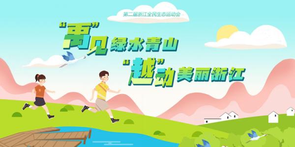 第二届浙江全民生态运动会