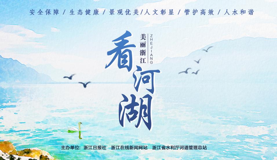 美丽浙江看河湖(南浔篇)