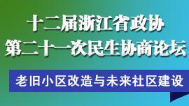 十二届浙江省政协第二十次次民生协商论坛