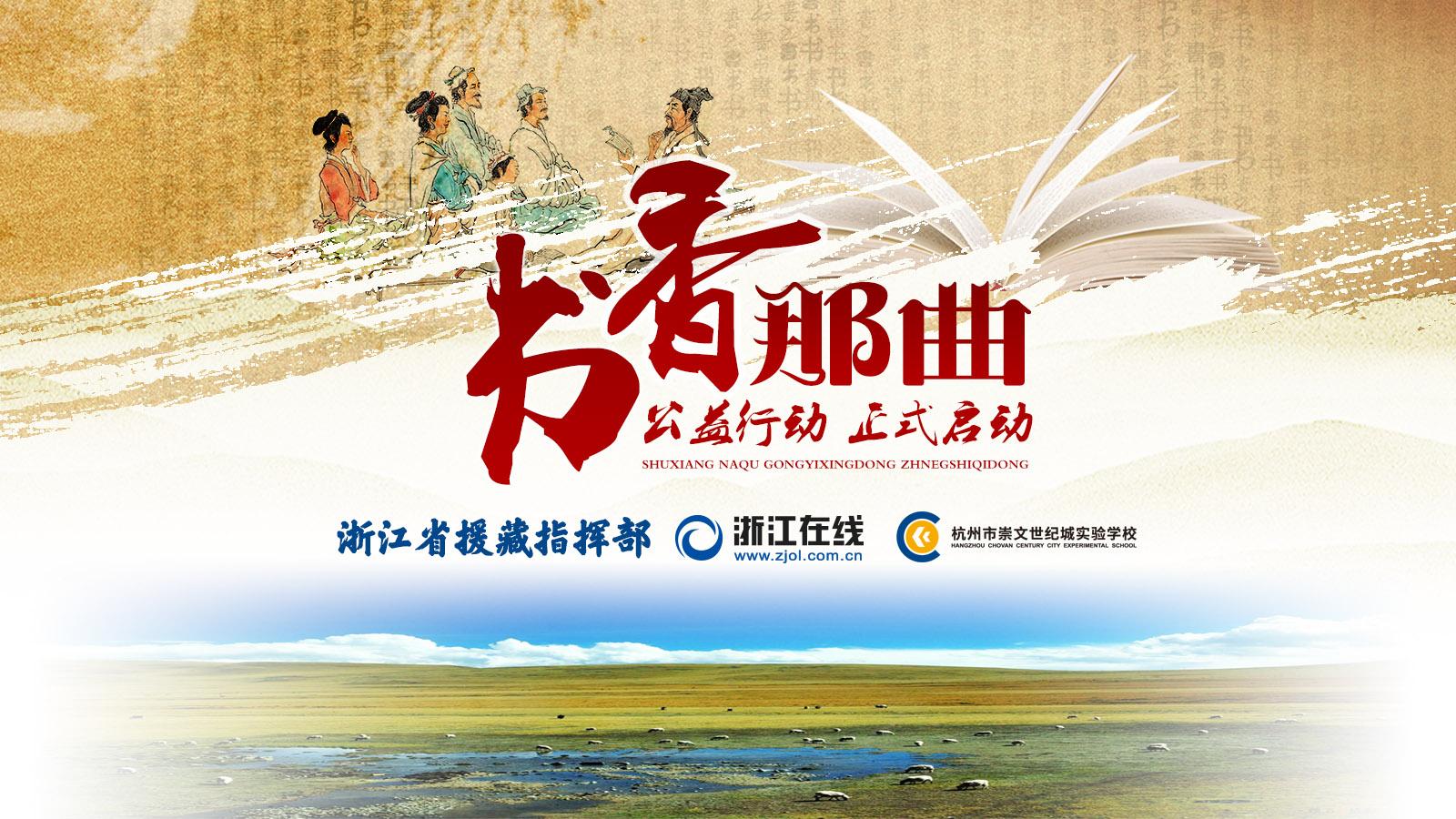 浙藏学生共读一本书