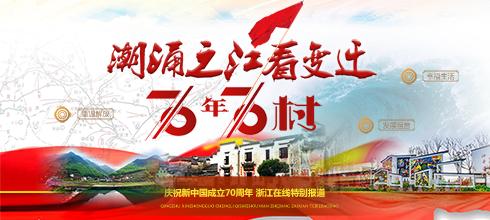 【年度特别策划】潮涌之江看变迁 70年70村