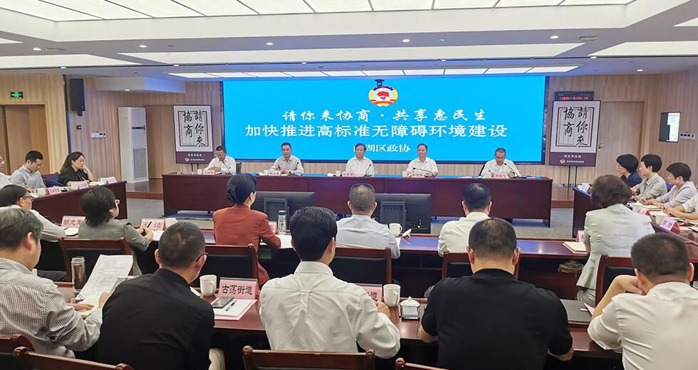9月25日要生存,西湖区政协组织加快推进高标准无障碍环境建设专题协商会