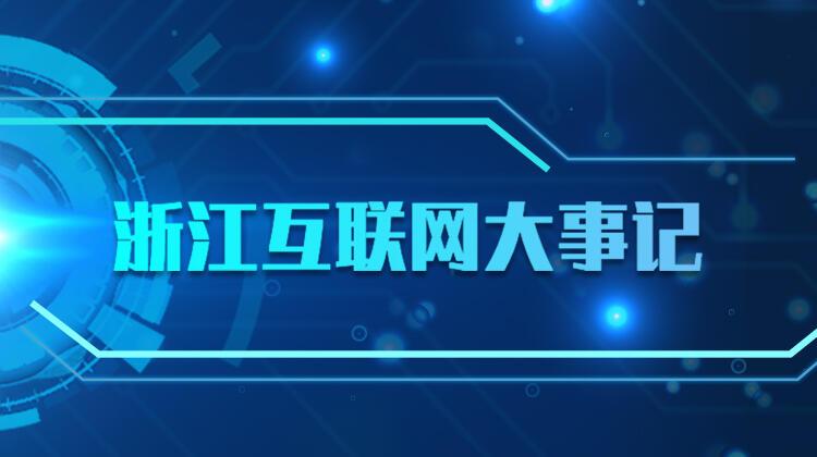 浙江互联网大事记