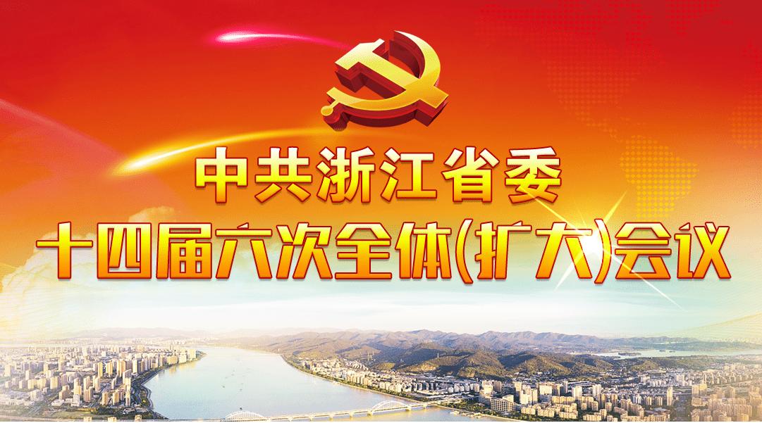 省(sheng)委十四屆六(liu)次全體(擴大)會議召開