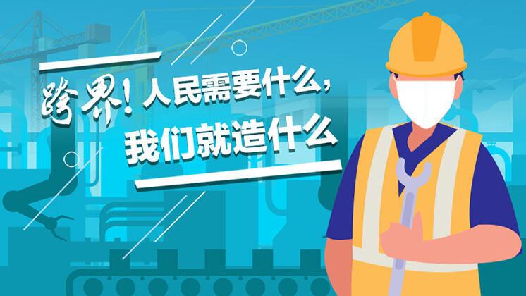 H5|跨界!人民需要(yao)什麼,我們就(jiu)造什麼