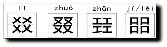 章太炎四个女儿的名字(从左到右分别是大女儿二女儿三女儿和四女儿)。