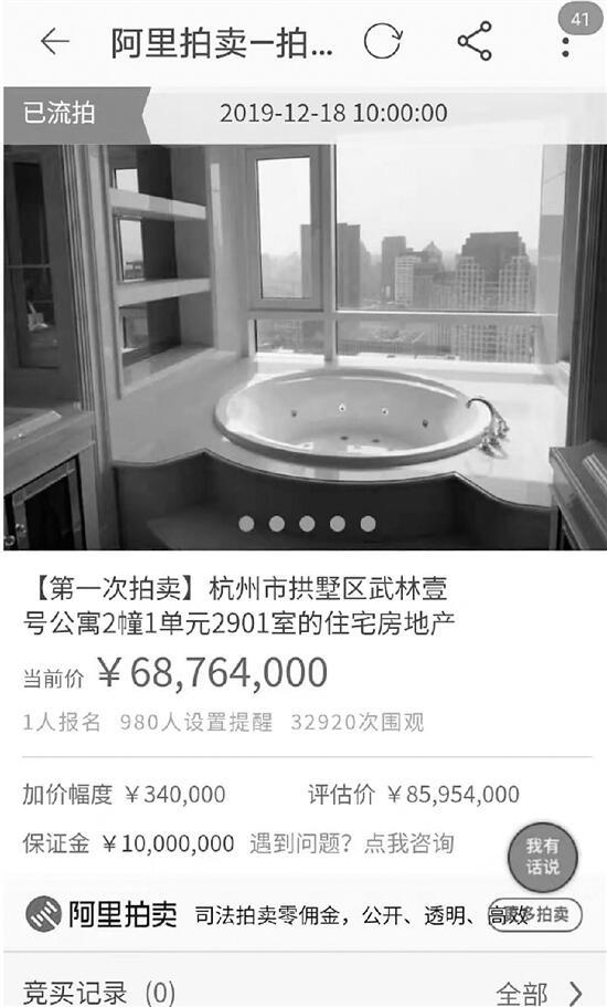 起拍6800万 武林壹号豪宅首拍流拍