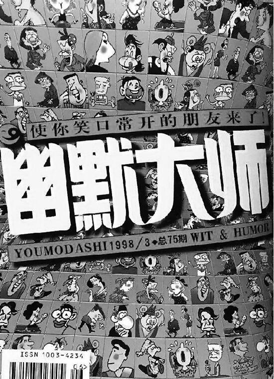 1998年《幽默大师》封面