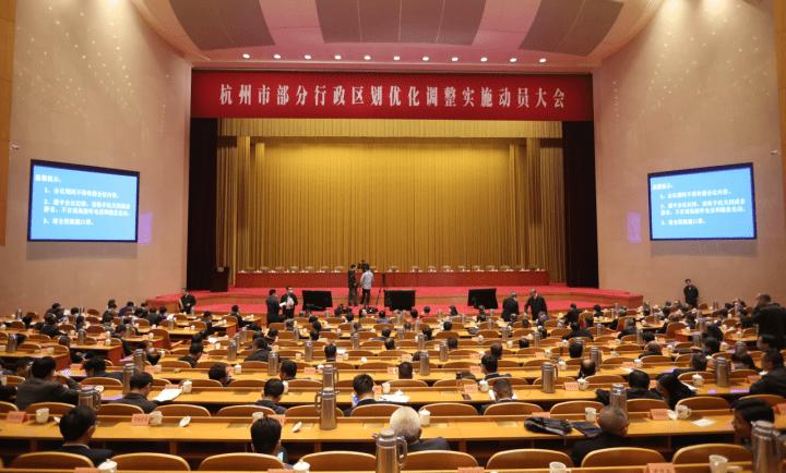浙江省人民政府关于调整杭州市部分行政区划的通知