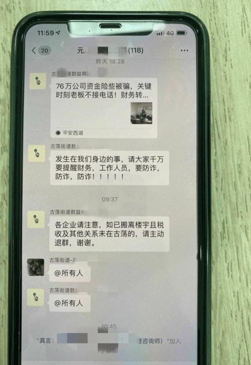 杭州男子往微信群转发一条新闻 第二天竟值285.6万元