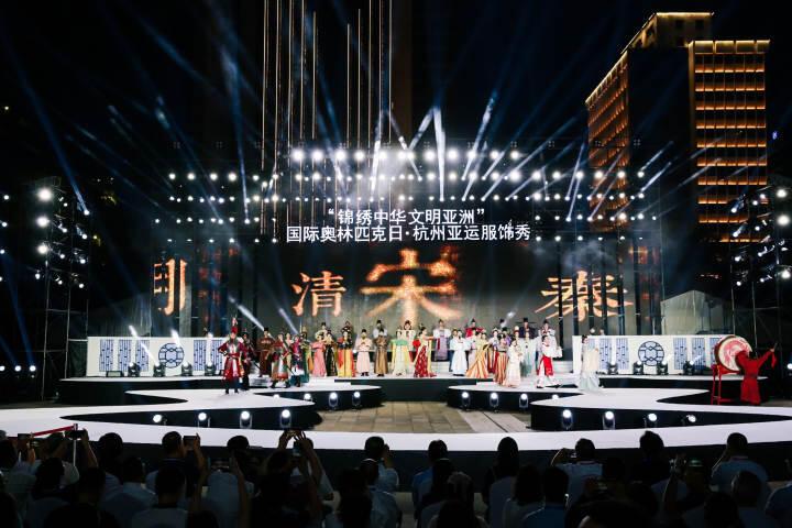 国际奥林匹克日·杭州亚运服饰秀举办