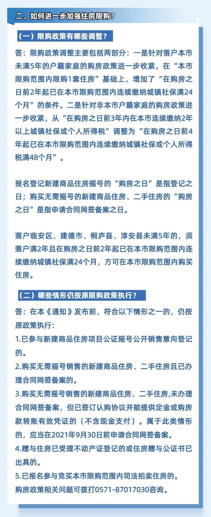 房住不炒,杭州进一步加强房地产市场调控
