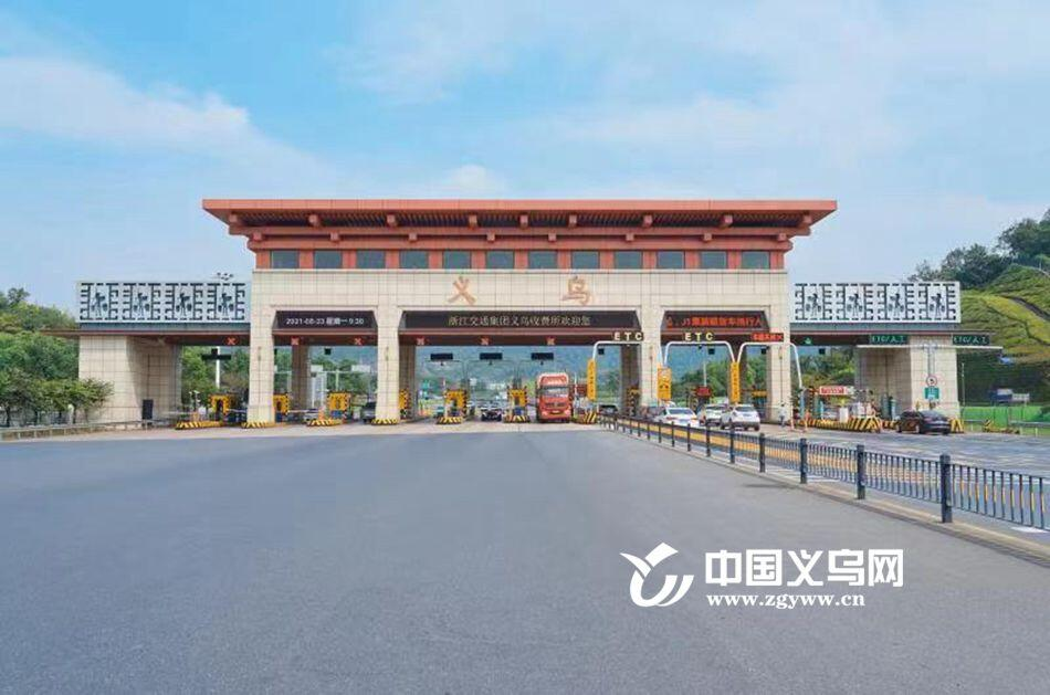 无人收费、有人值守!义乌这个收费站打造全省首个大流量智能型站所