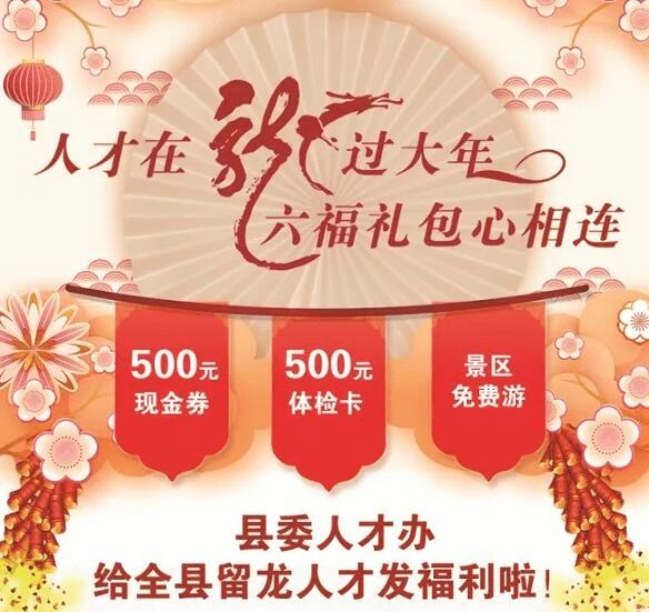 """衢州龙游县""""六福""""礼包吸引人才留龙过年"""